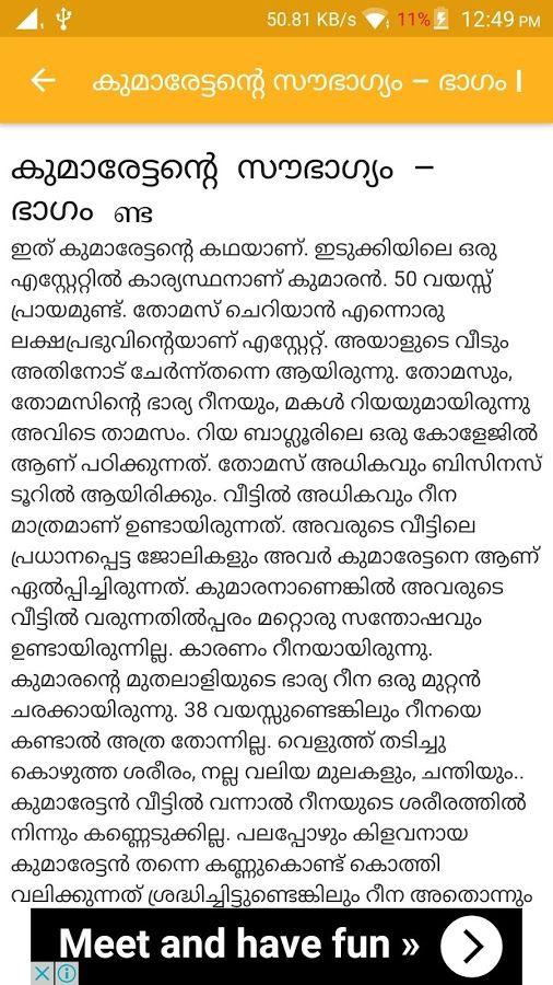 Malayalam kambi kathakal with images pdf