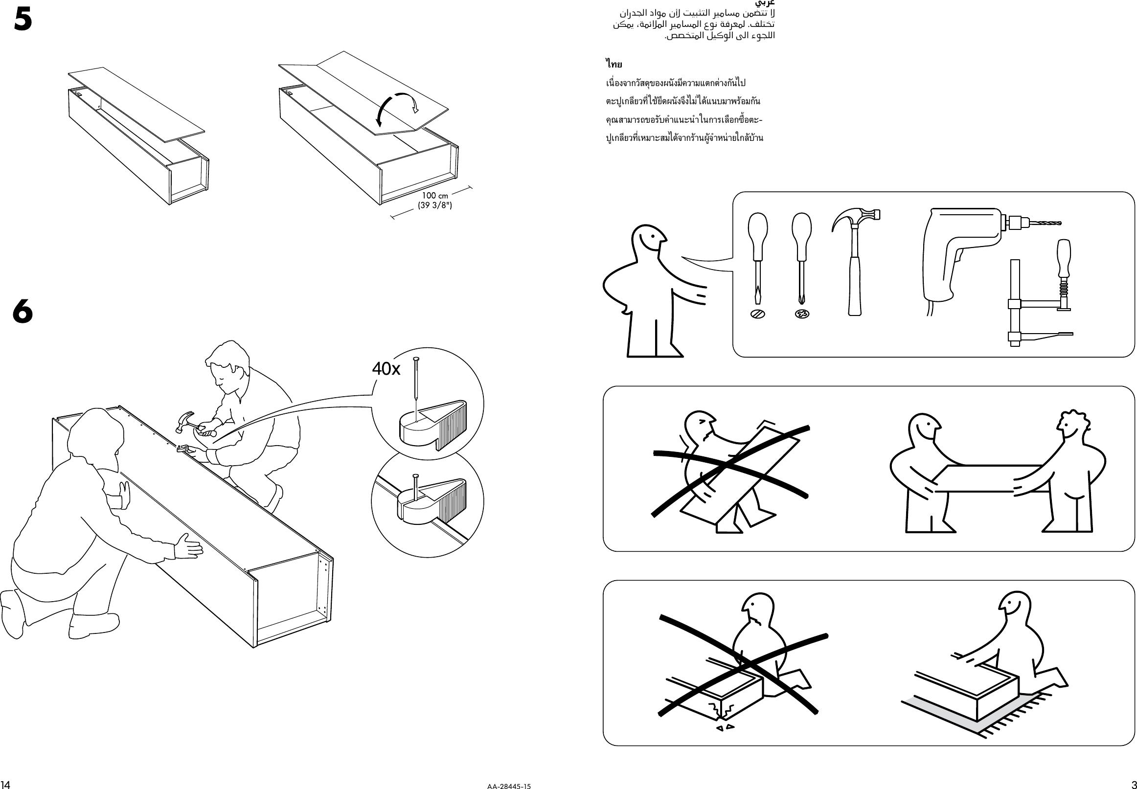 pax wardrobe assembly instructions pdf