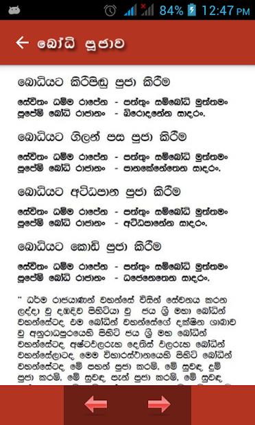 Bodhi pooja gatha in sinhala pdf