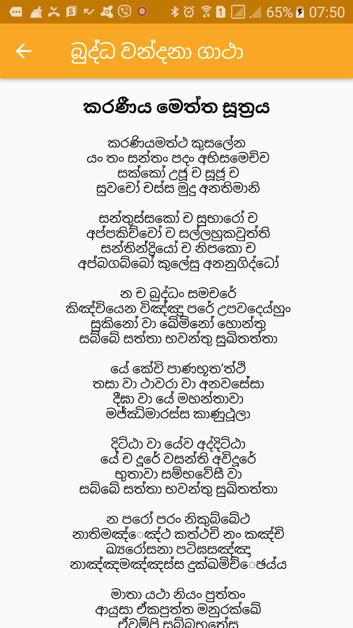 Bodhi pooja gatha in sinhala pdf