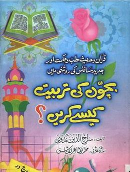 Child upbringing in islam pdf in urdu